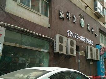 新华康复中心