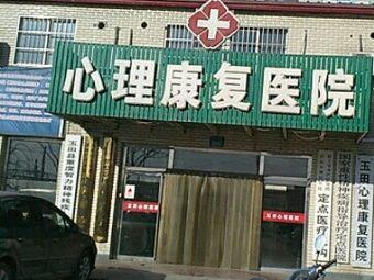 玉田心理康复医院