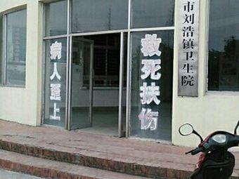 刘浩镇卫生院