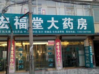 宏福堂大药房