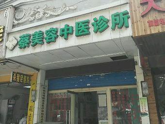 蔡美容中医诊所