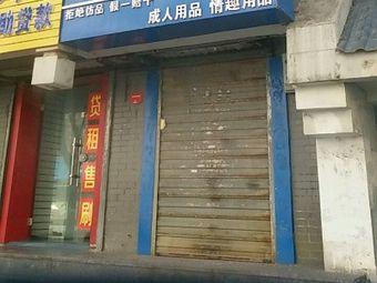 宁夏仟佰度24小时情趣生活馆