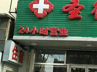 圣德堂药店