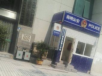贵阳市南明区产科急救中心