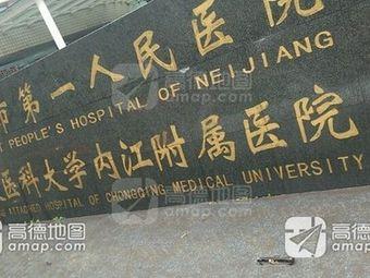 重庆医科大学内江附属医院