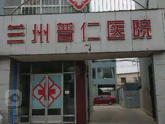 普仁中西医医院