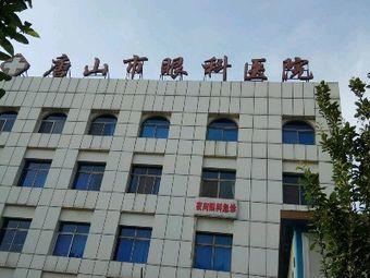 唐山市眼科医院