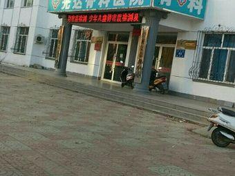 敖汉光达骨科医院
