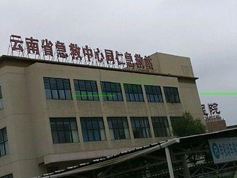 云南省急救中心同仁急救站