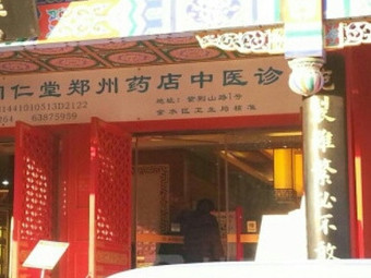 北京同仁堂(紫荆山店)