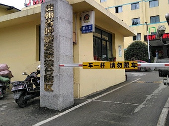 贵州省肿瘤医院(综合院区)