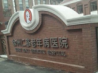 徐州仁慈老年病医院