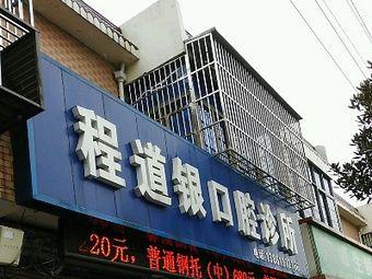 程道银口腔诊所