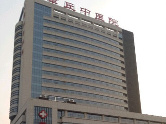 章丘中医医院