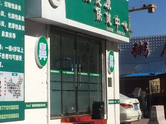 曹航源鼻腔健康保健中心(南湖金地店)