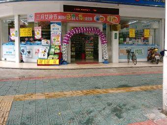 滙康医药(金凤分店)