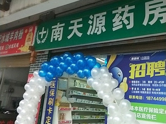 南天源药店