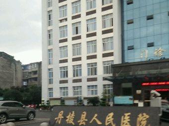 丹棱县人民医院