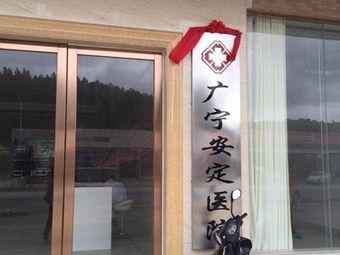 广宁安定医院