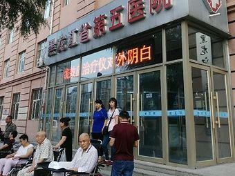 黑龙江省第五医院