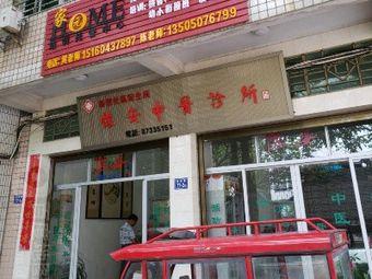 怀安中医诊所