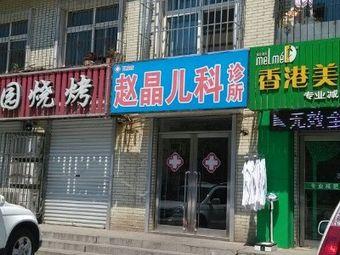 瓦房店赵晶儿科诊所
