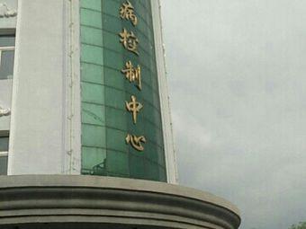 林甸县疾病控制中心门诊
