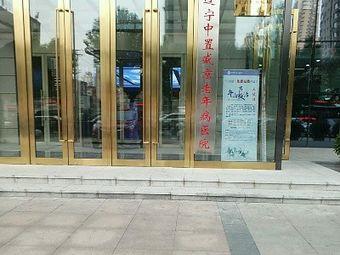 中置盛京老年病医院