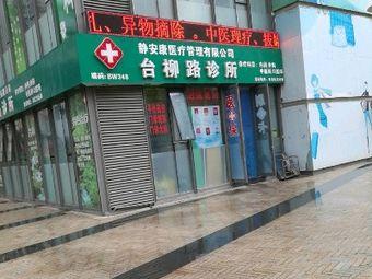 静安康医疗管理有限公司(台柳路诊所)