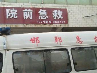 急救创伤医院