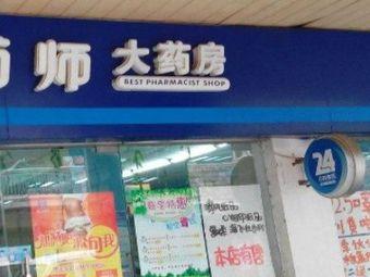 好药师大药房(荟聚中心店)