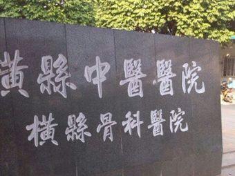 横县骨科医院