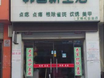韩国新生活(团结街)
