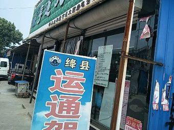 亨通大药房(益寿堂分店)