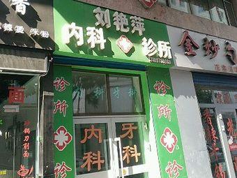 刘艳萍内科诊所