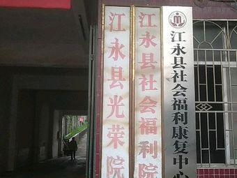 江永县光荣院