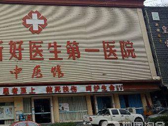成都高新好医生第一医院