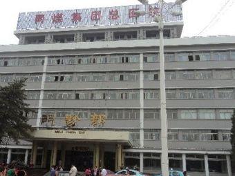 同煤集团总医院