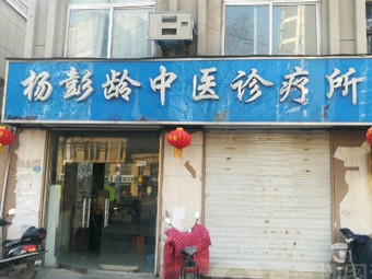 杨彭龄中医诊疗所