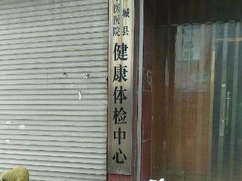 郓城县中医医院健康体检中心