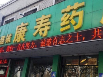 康寿药店(连锁二店)