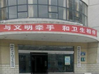 南陵县疾病预防控制中心