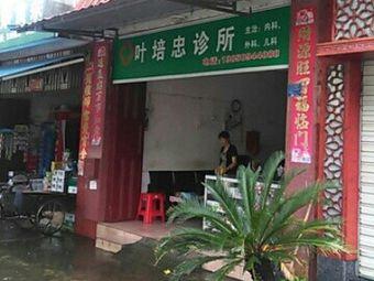 叶培忠诊所