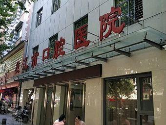 枝江市口腔医院