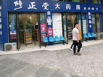 修正堂大药房(阆中一店)