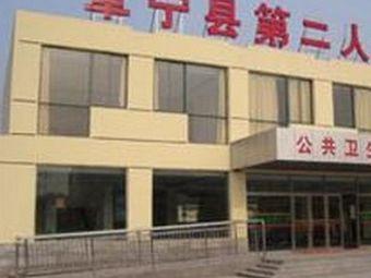 阜宁县第二人民医院