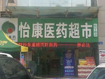 怡康医药超市(航宇路店)
