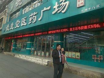 德生堂医药广场(城关十八店)