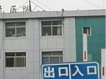 定陶县人民医院
