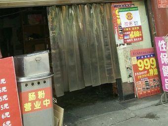 益众性保健用品店